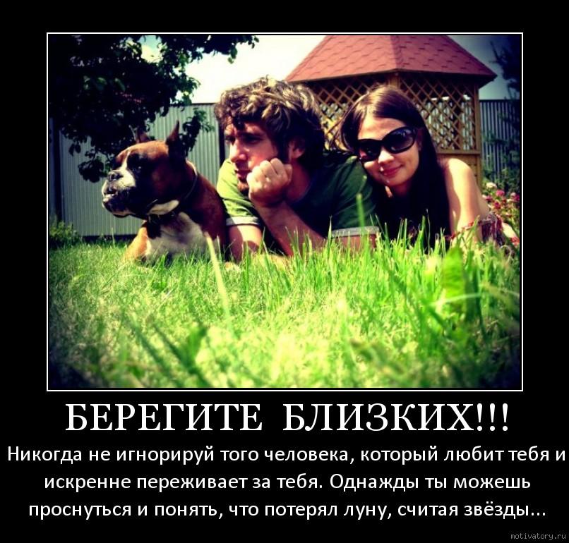 БЕРЕГИТЕ  БЛИЗКИХ!!!