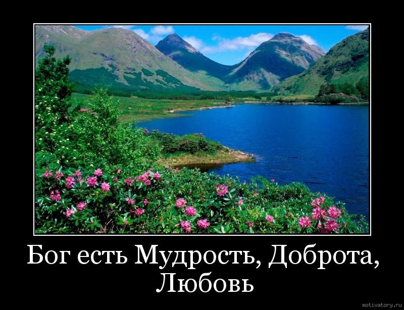 Бог есть Мудрость, Доброта, Любовь