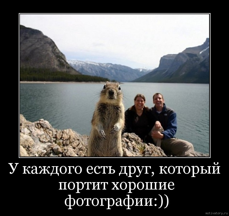 У каждого есть друг, который портит хорошие фотографии:))