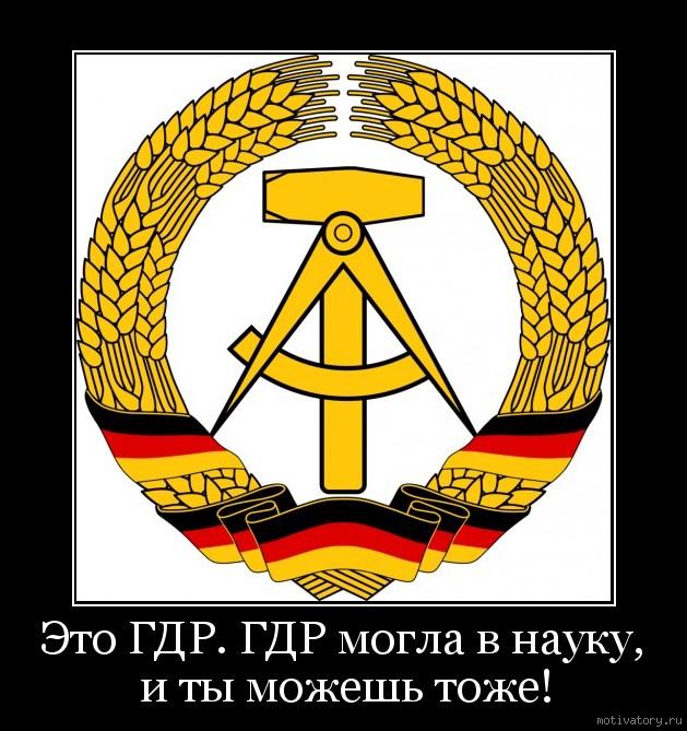 Это ГДР. ГДР могла в науку, и ты можешь тоже!