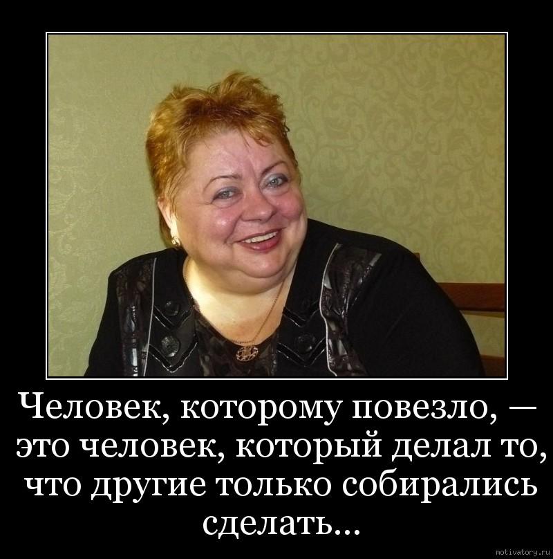Человек, которому повезло, — это человек, который делал то, что другие только собирались сделать...