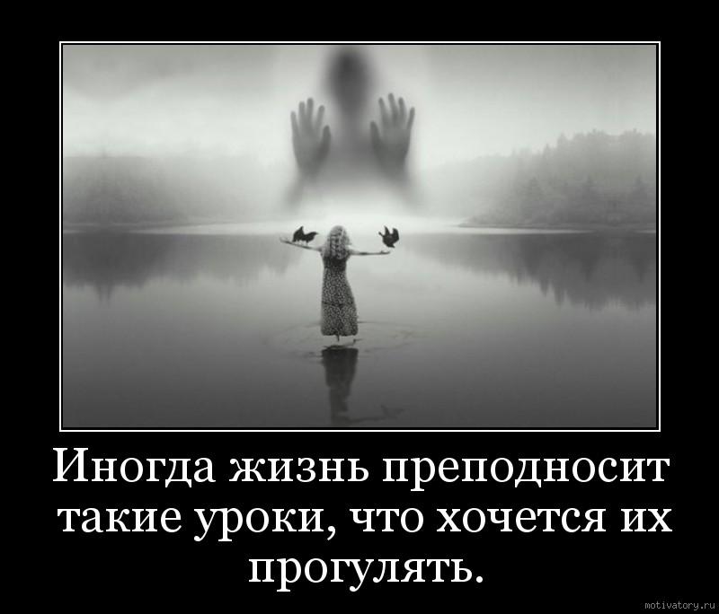 Иногда жизнь преподносит такие уроки, что хочется их прогулять.