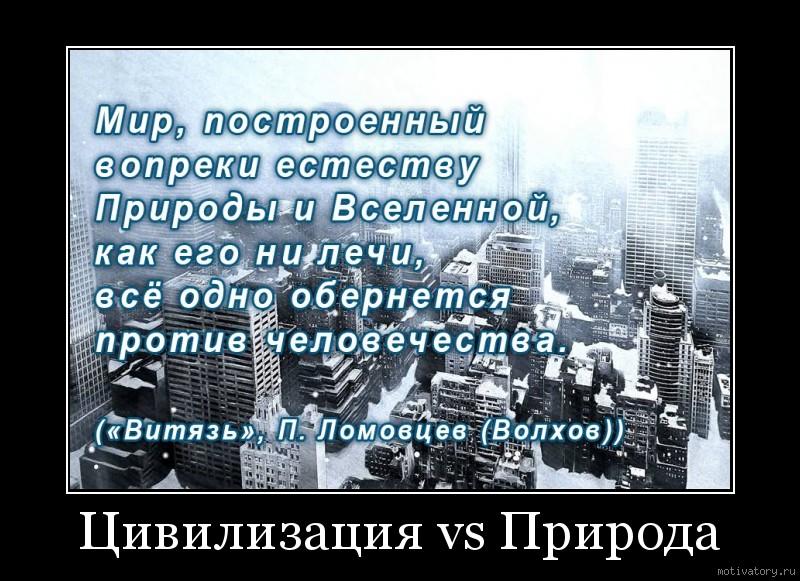 Цивилизация vs Природа