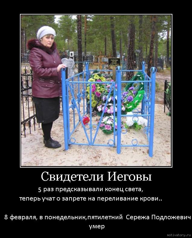 данные, запрещены ли собрания свидетелей иеговы в россии также