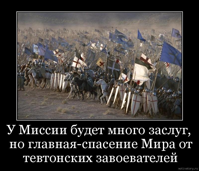 У Миссии будет много заслуг, но главная-спасение Мира от тевтонских завоевателей
