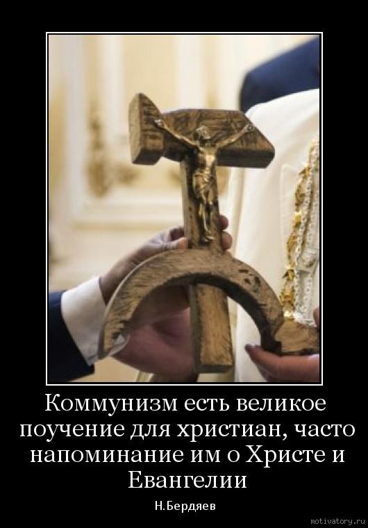 Коммунизм есть великое поучение для христиан, часто напоминание им о Христе и Евангелии