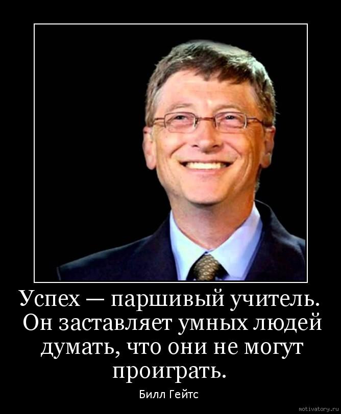 Успех — паршивый учитель. Он заставляет умных людей думать, что они не могут проиграть.