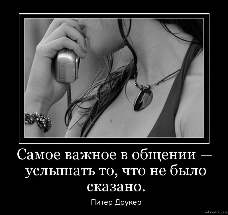 Самое важное в общении — услышать то, что не было сказано.
