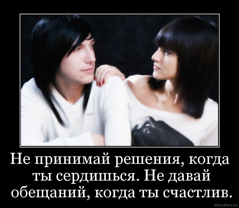 Не принимай решения, когда ты сердишься. Не давай обещаний, когда ты счастлив.
