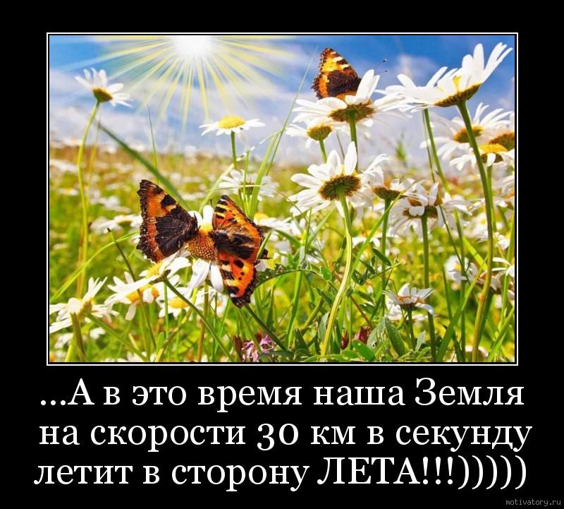 …А в это время наша Земля на скорости 30 км в секунду летит в сторону ЛЕТА!!!)))))