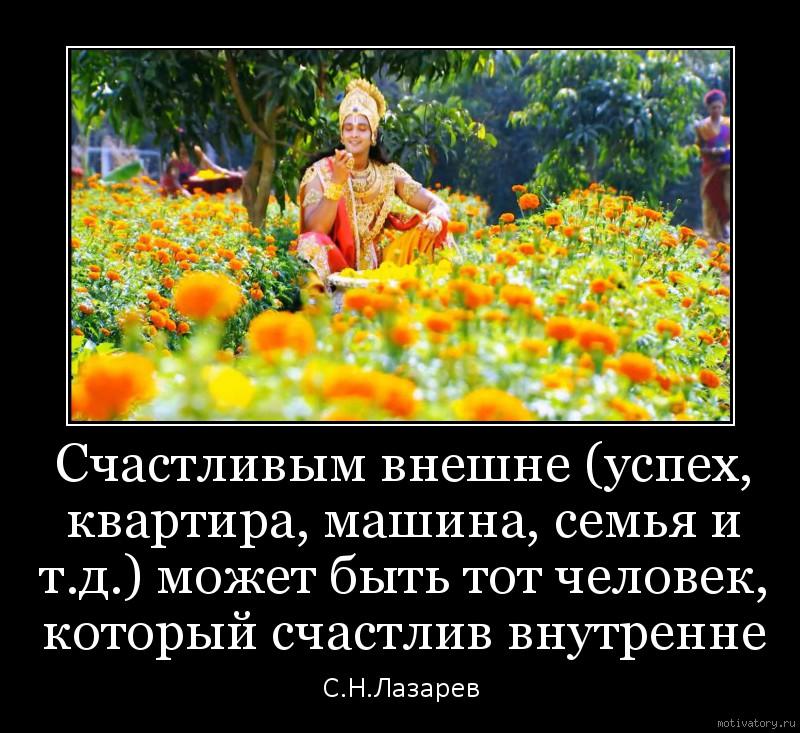 Счастливым внешне (успех, квартира, машина, семья и т.д.) может быть тот человек, который счастлив внутренне