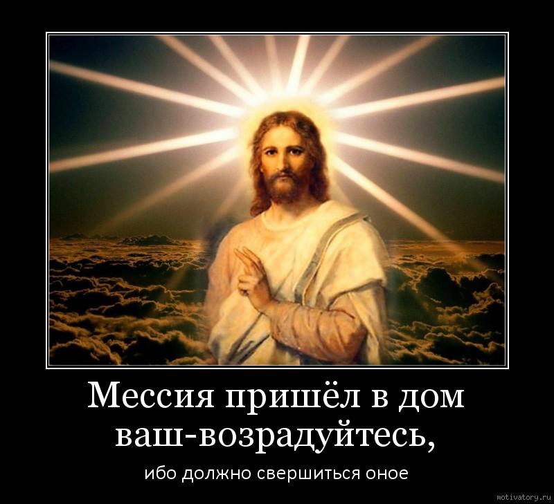 Мессия пришёл в дом ваш-возрадуйтесь,