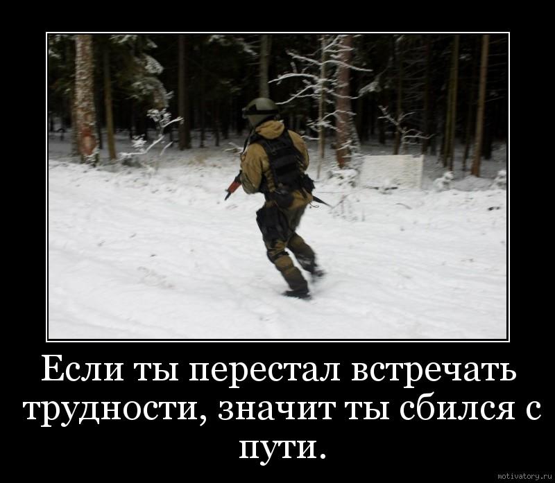 Если ты перестал встречать трудности, значит ты сбился с пути.