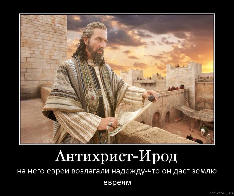Антихрист-Ирод
