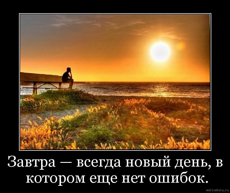 Завтра — всегда новый день, в котором еще нет ошибок.