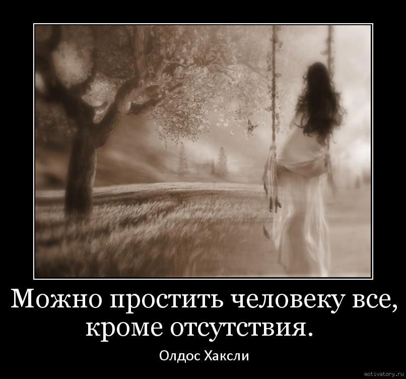 Можно простить человеку все, кроме отсутствия.