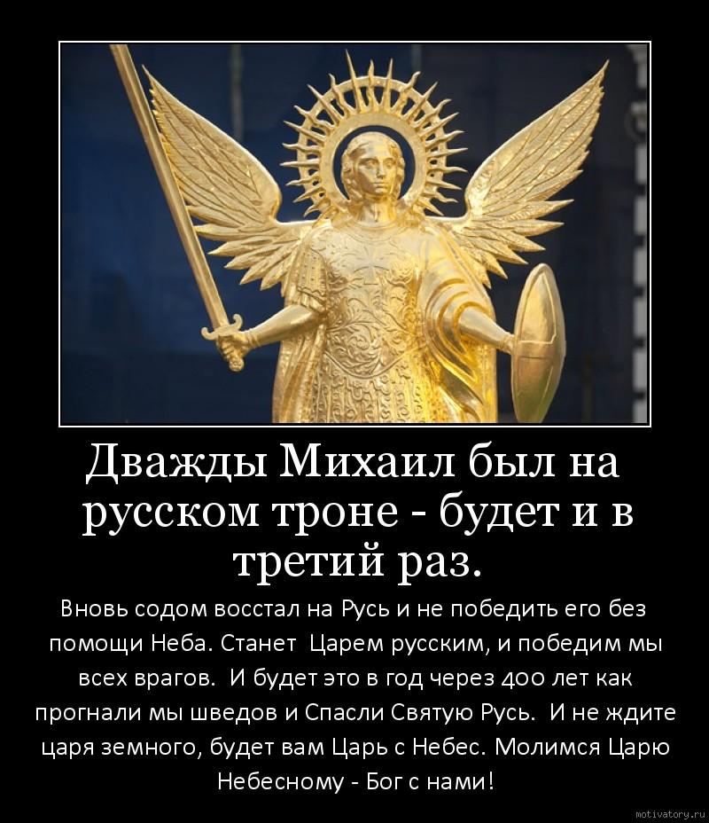 Дважды Михаил был на русском троне - будет и в третий раз.
