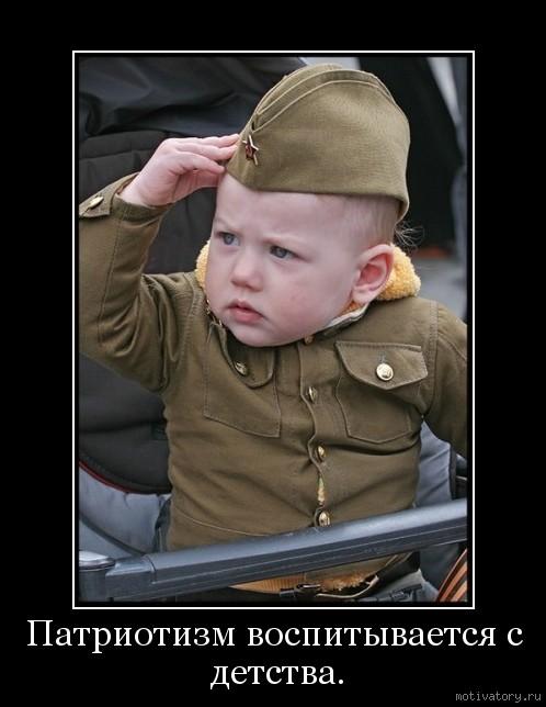 Патриотизм воспитывается с детства.