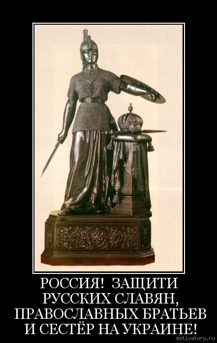РОССИЯ!  ЗАЩИТИ РУССКИХ СЛАВЯН, ПРАВОСЛАВНЫХ БРАТЬЕВ И СЕСТЁР НА УКРАИНЕ!