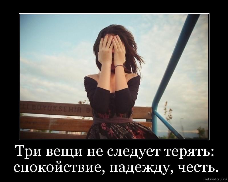 Три вещи не следует терять: спокойствие, надежду, честь.