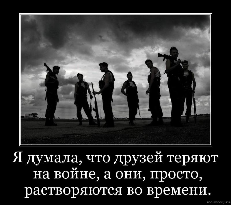 Я думала, что друзей теряют на войне, а они, просто, растворяются во времени.