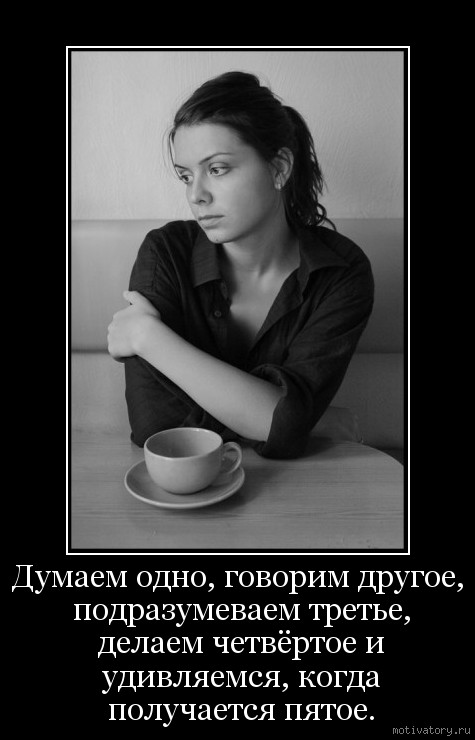 Не думай не говори и не делай того о чем тебя не просят