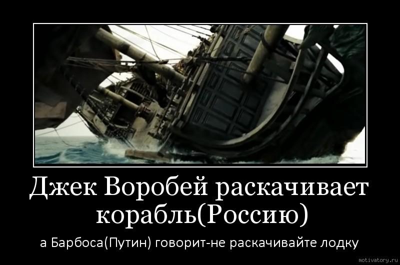 Джек Воробей раскачивает корабль(Россию)