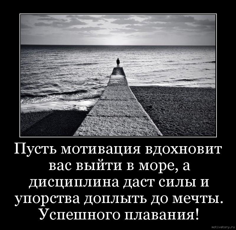 Пусть мотивация вдохновит вас выйти в море, а дисциплина даст силы и упорства доплыть до мечты. Успешного плавания!