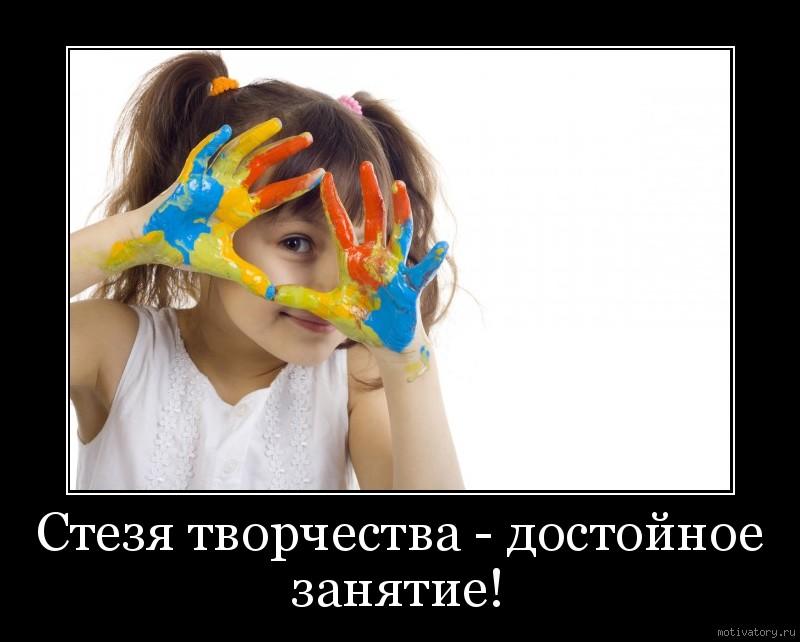 Стезя творчества - достойное занятие!