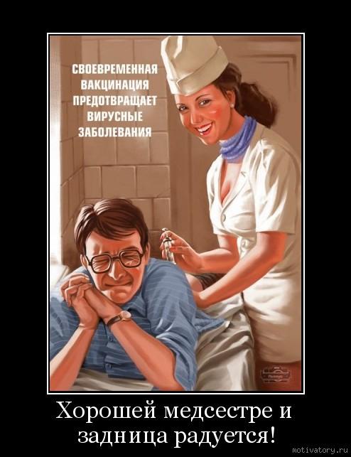 Хорошей медсестре и задница радуется!