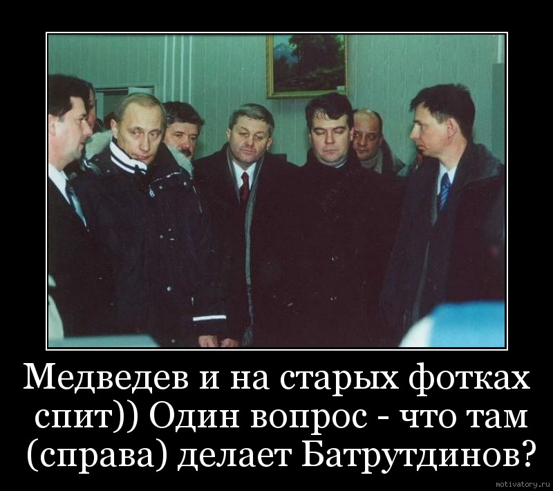 Медведев и на старых фотках спит)) Один вопрос - что там (справа) делает Батрутдинов?