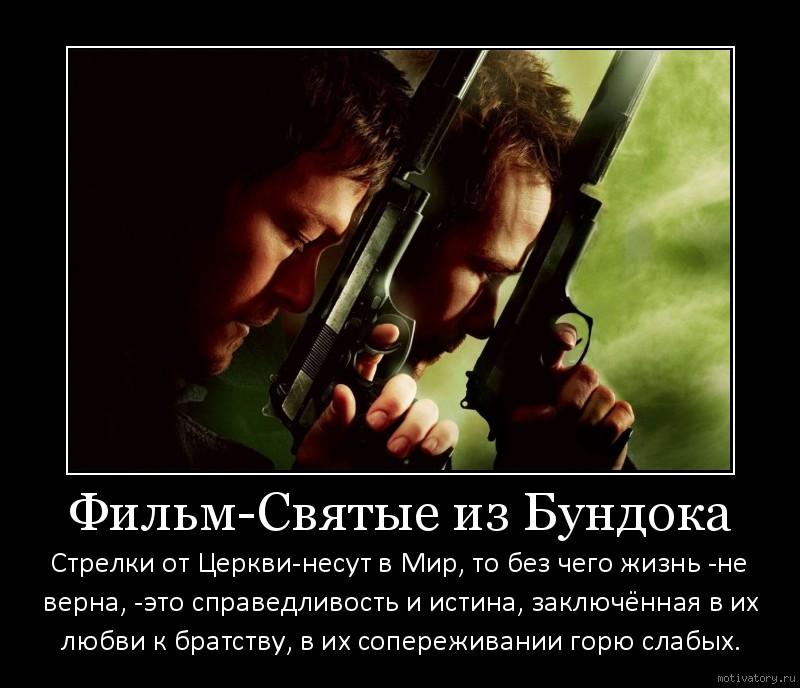Фильм-Святые из Бундока