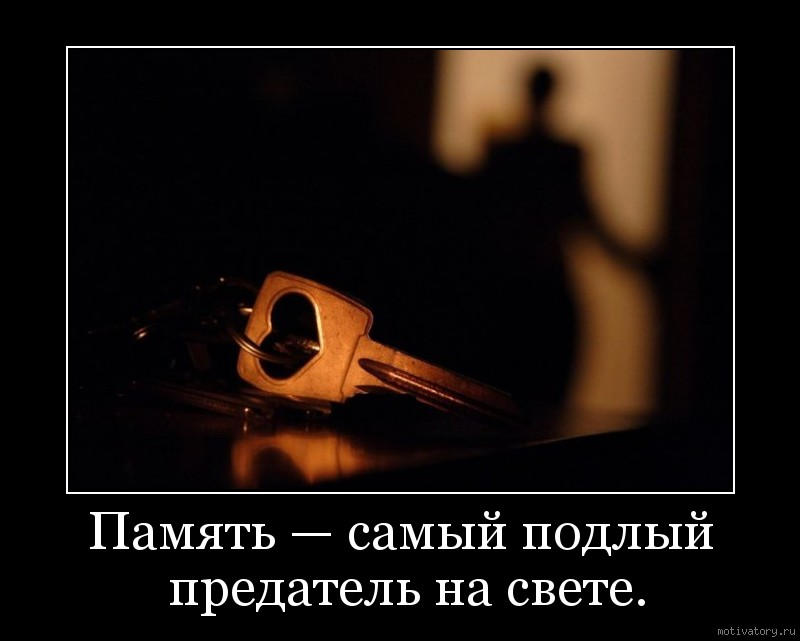 Память — самый подлый предатель на свете.