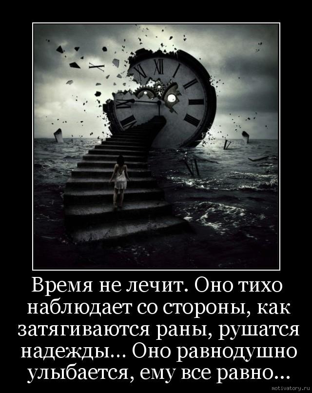 Время не лечит. Оно тихо наблюдает со стороны, как затягиваются раны, рушатся надежды… Оно равнодушно улыбается, ему все равно...