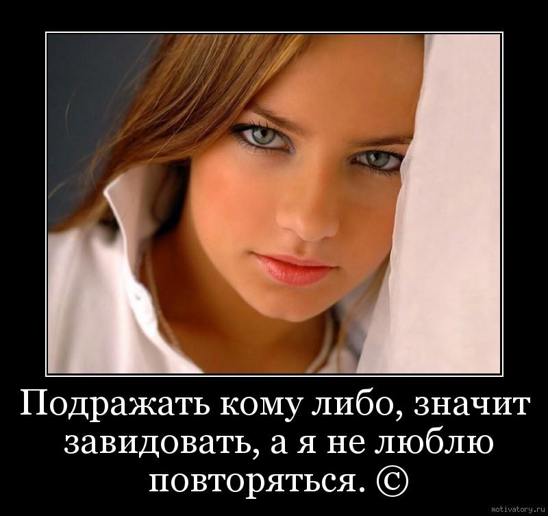 Подражать кому либо, значит завидовать, а я не люблю повторяться. ©