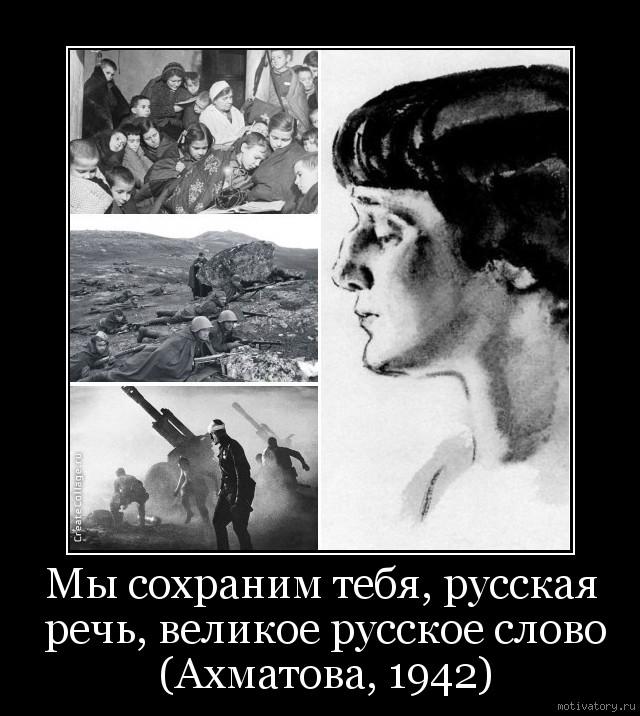 Мы сохраним тебя, русская речь, великое русское слово (Ахматова, 1942)
