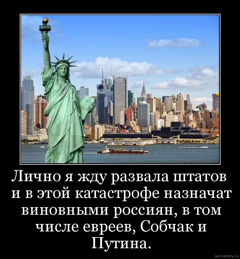 Лично я жду развала штатов и в этой катастрофе назначат виновными россиян, в том числе евреев, Собчак и Путина.