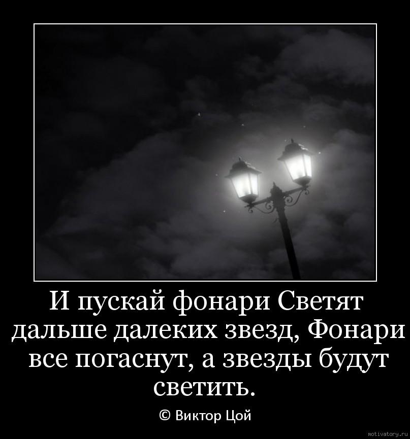 И пускай фонари Светят дальше далеких звезд, Фонари все погаснут, а звезды будут светить.