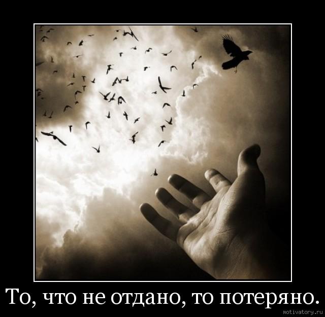 То, что не отдано, то потеряно.