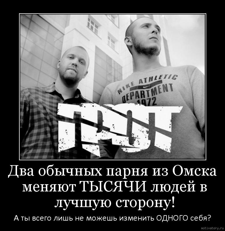 Два обычных парня из Омска меняют ТЫСЯЧИ людей в лучшую сторону!