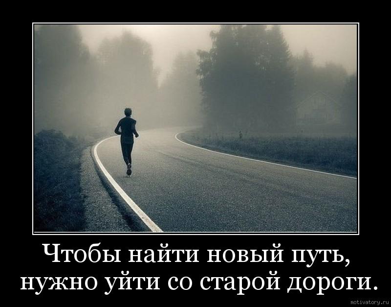 Чтобы найти новый путь, нужно уйти со старой дороги.