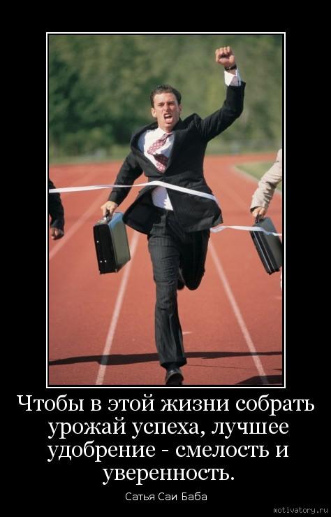 Чтобы в этой жизни собрать урожай успеха, лучшее удобрение - смелость и уверенность.
