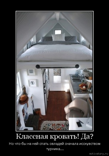 Классная кровать! Да?