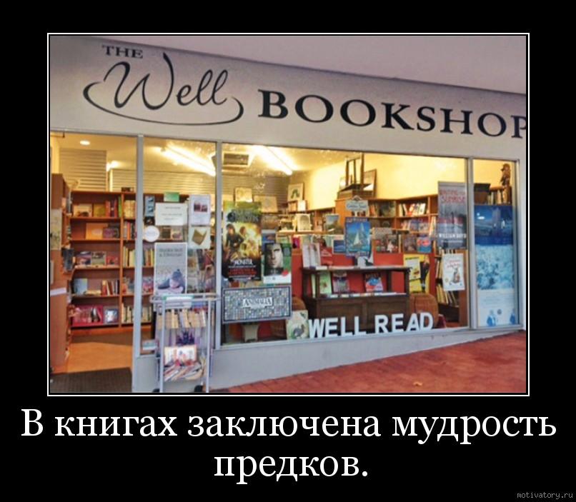 В книгах заключена мудрость предков.