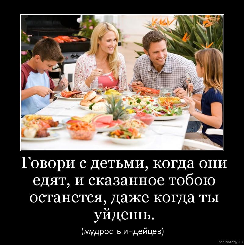 Говори с детьми, когда они едят, и сказанное тобою останется, даже когда ты уйдешь.