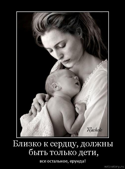 Близко к сердцу, должны быть только дети,