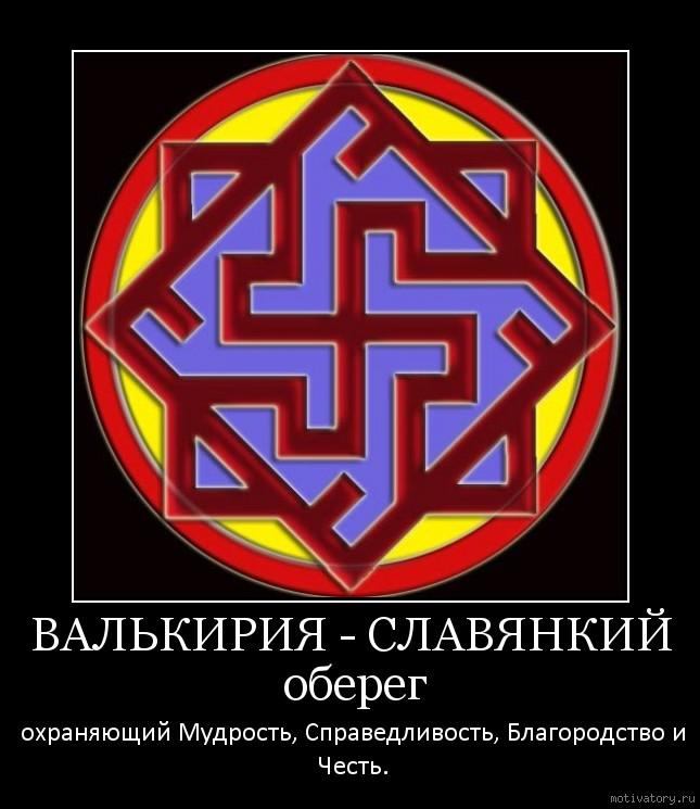 ВАЛЬКИРИЯ - СЛАВЯНКИЙ оберег