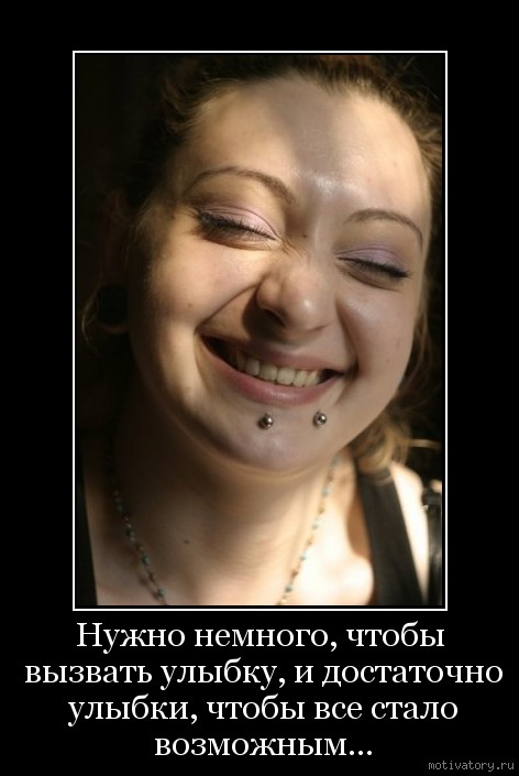 Нужно немного, чтобы вызвать улыбку, и достаточно улыбки, чтобы все стало возможным...