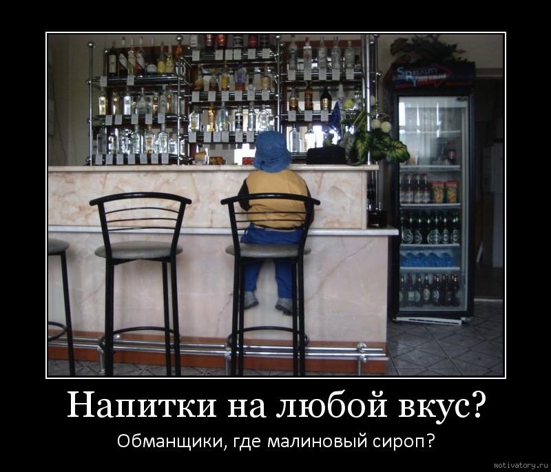 Напитки на любой вкус?
