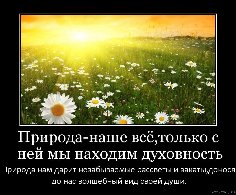 Природа-наше всё,только с ней мы находим духовность